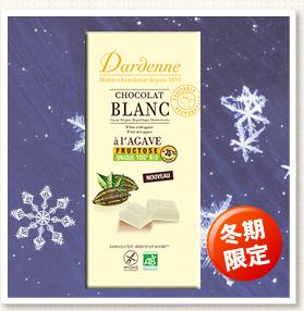 アガベチョコレート ホワイト