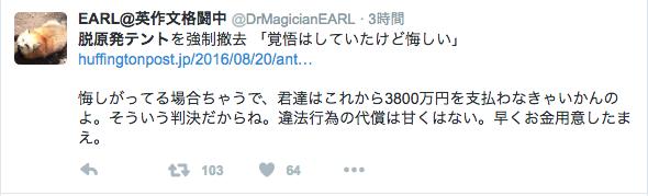 2016:8:21脱原発テント ツイッター1