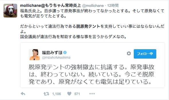 2016:8:21脱原発テント ツイッター3