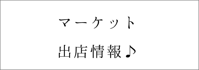 今後のマーケット出店情報〜^^