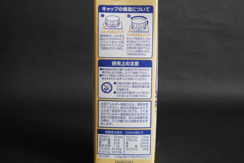 マルサン│国産大豆│成分無調整豆乳