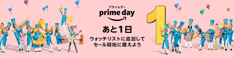 【2019年】Amazonプライムデーで年に一度のお買い得セールが見逃せない!