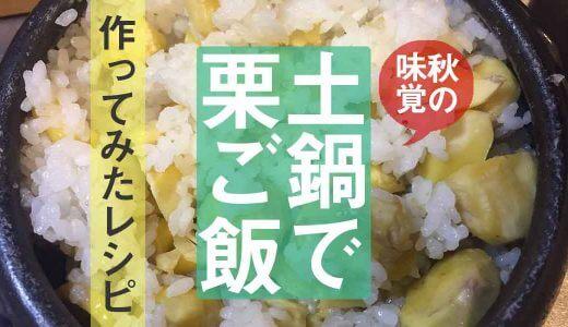土鍋で栗ご飯を作りました!参考レシピは白ご飯.comです。