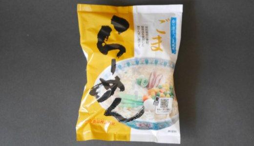 桜井食品│化学調味料無添加・国産小麦【ごまらーめん】レビュー!