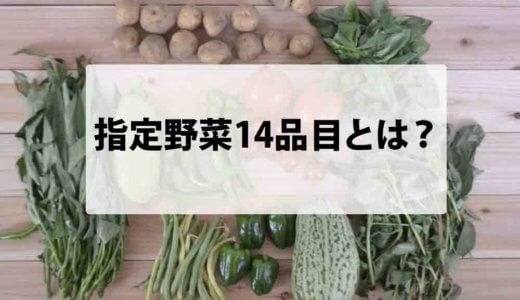 指定野菜14品目っていうのを知っていますか?