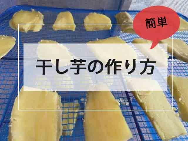 干し芋の作り方