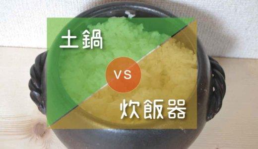 「土鍋 vs 炊飯器」おいしく炊けるのはどっちか?比べてみた!