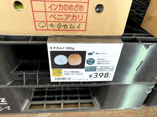 キタカムイ カインズホーム 種芋 じゃがいも