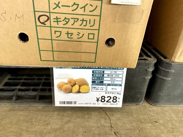 キタアカリ カインズホーム 種芋 じゃがいも